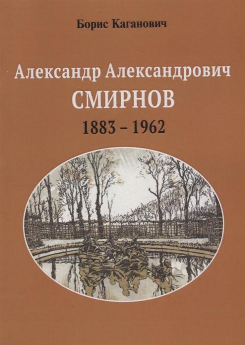 Александр Александрович Смирнов 1883-1962