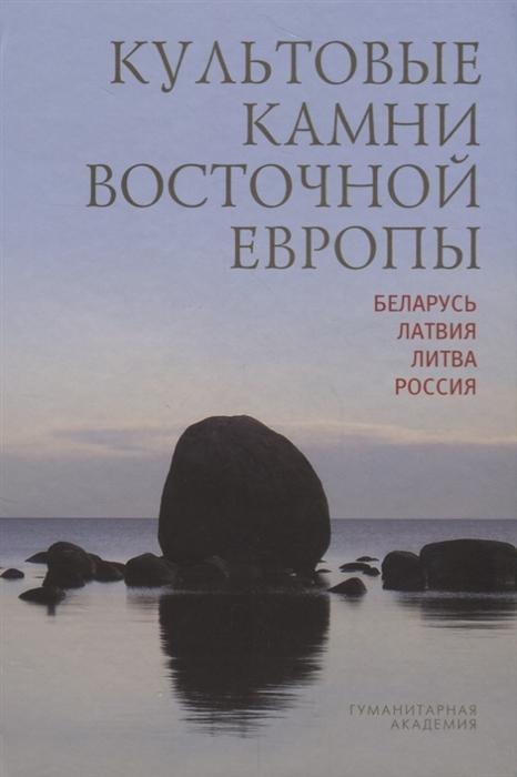 Мизин Г. (ред.) Культовые камни Восточной Европы Беларусь Латвия Литва Россия