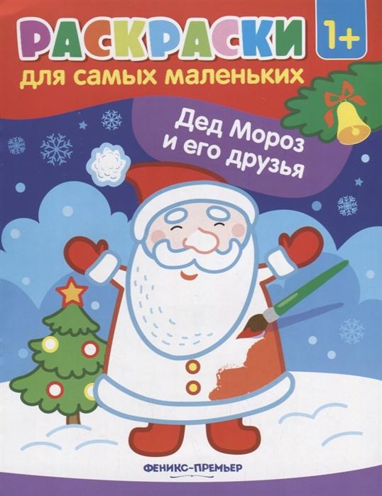 Костомарова Е. (отв.ред.) Раскраска для самых маленьких Дед Мороз и его друзья цена