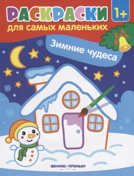цены на Костомарова Е. (отв.ред.) Раскраска для самых маленьких Зимние чудеса  в интернет-магазинах