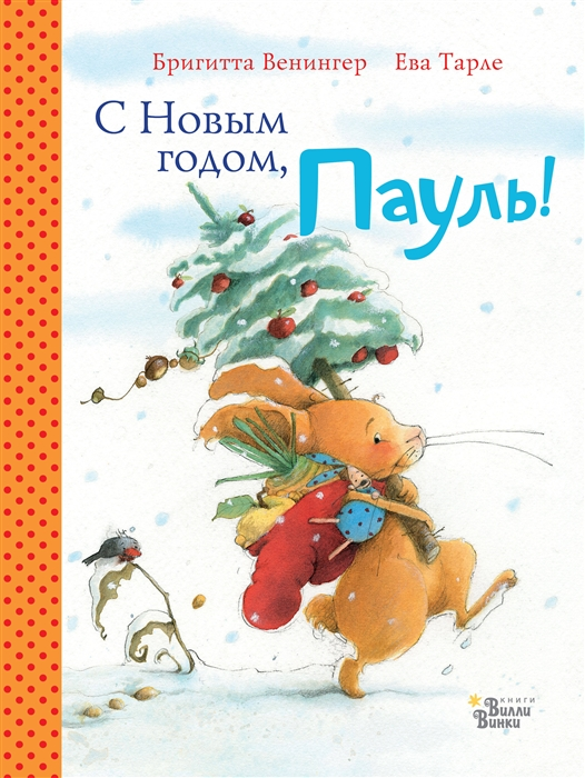 Купить С Новым годом Пауль Четыре увлекательные истории в одной книге, АСТ, Проза для детей. Повести, рассказы