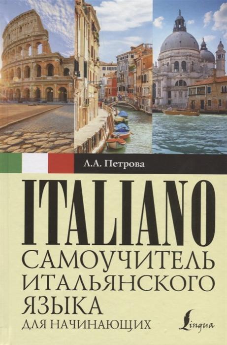 Фото - Петрова Л. Самоучитель итальянского языка для начинающих петрова л новый самоучитель итальянского языка