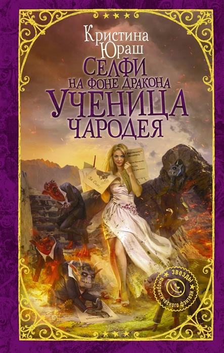 Юраш К. Селфи на фоне дракона Ученица чародея юраш к селфи на фоне дракона