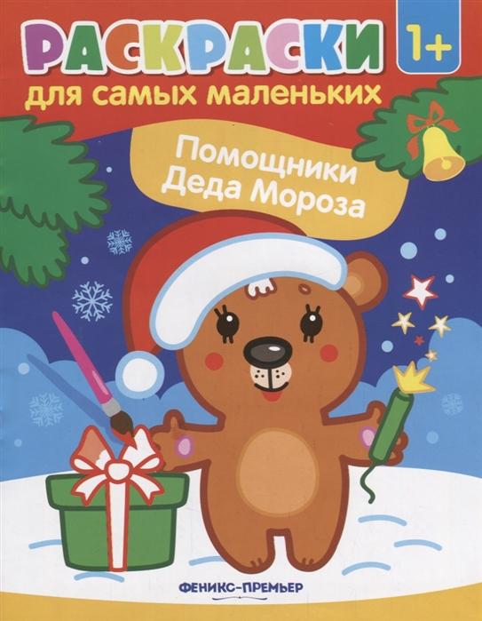 Костомарова Е. (отв.ред.) Раскраска для самых маленьких Помощники Деда Мороза стихи деда мороза
