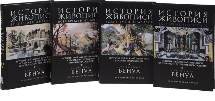 Бенуа А. История живописи всех времен и народов В 4-х томах комплект из 4 книг