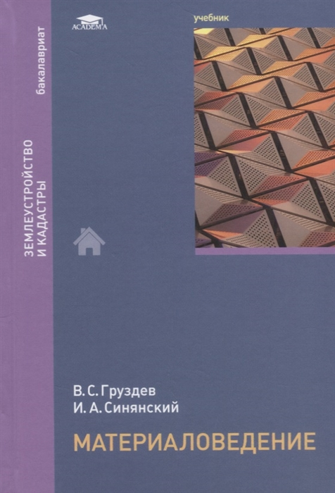 Материаловедение Учебник
