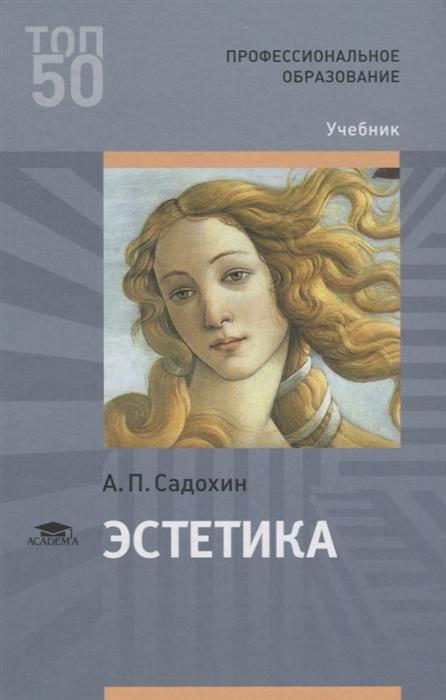 Садохин А. Эстетика Учебник