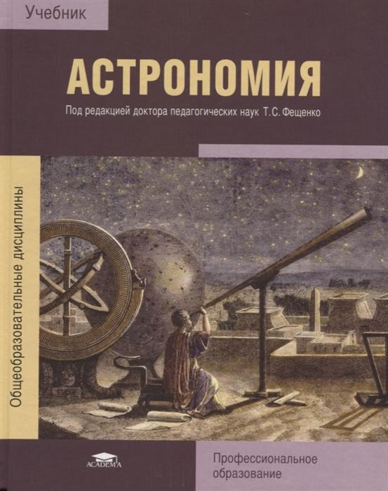Астрономия Учебник Академия