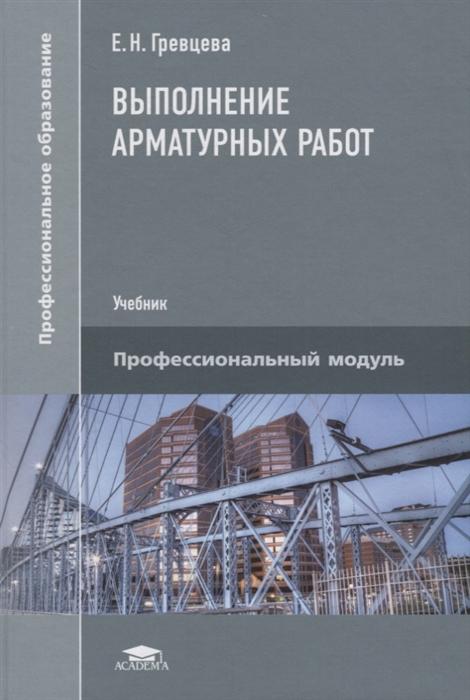 Гревцева Е. Выполнение арматурных работ Учебник