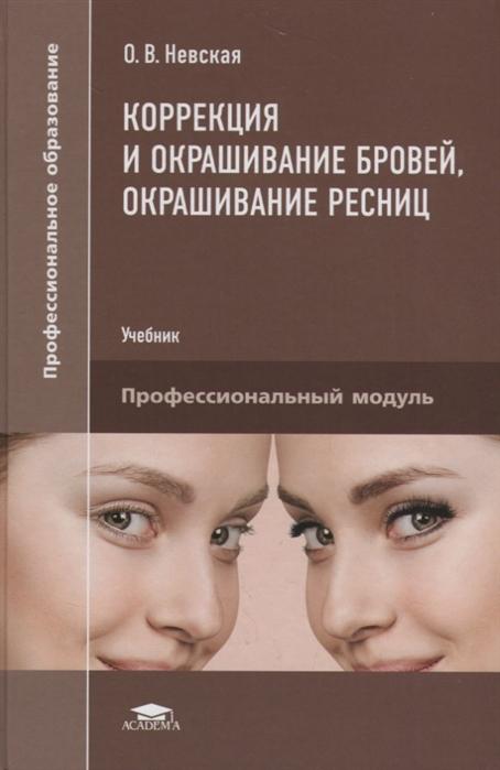 Невская О. Коррекция и окрашивание бровей окрашивание ресниц Учебник