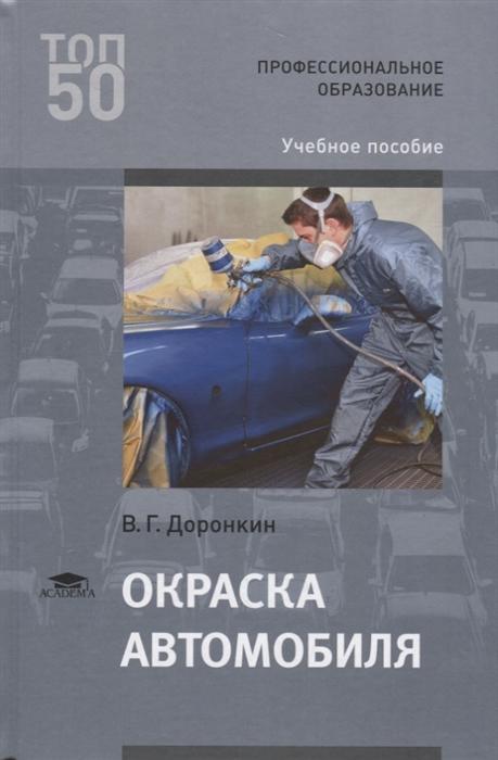 Доронкин В. Окраска автомобиля Учебное пособие