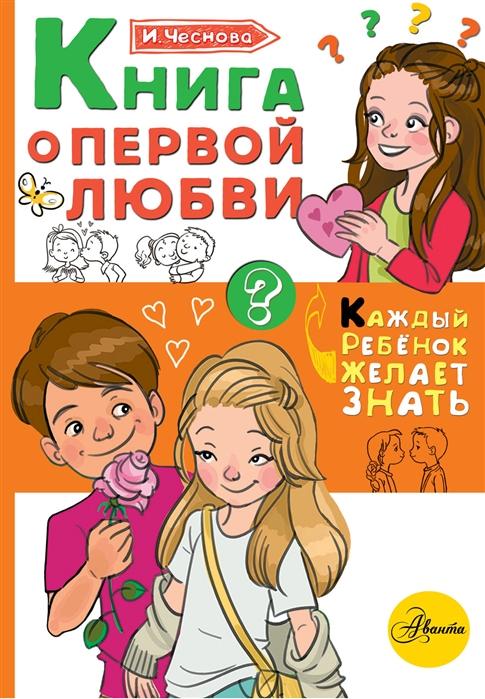 Чеснова И. Книга о первой любви и е чеснова книга о первой любви
