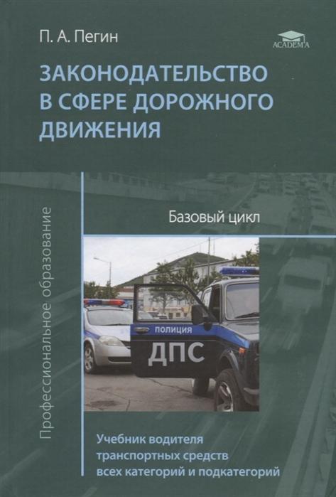 Законодательство в сфере дорожного движения Базовый цикл Учебник водителя транспортных средств всех категорий и подкатегорий