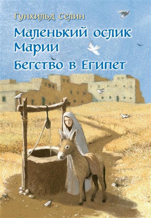Селин Г. Маленький ослик Марии Бегство в Египет селин вадим секрет идеальной пары