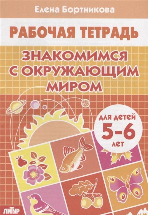 цена на Бортникова Е. Знакомимся с окружающим миром Рабочая тетрадь для детей 5-6 лет