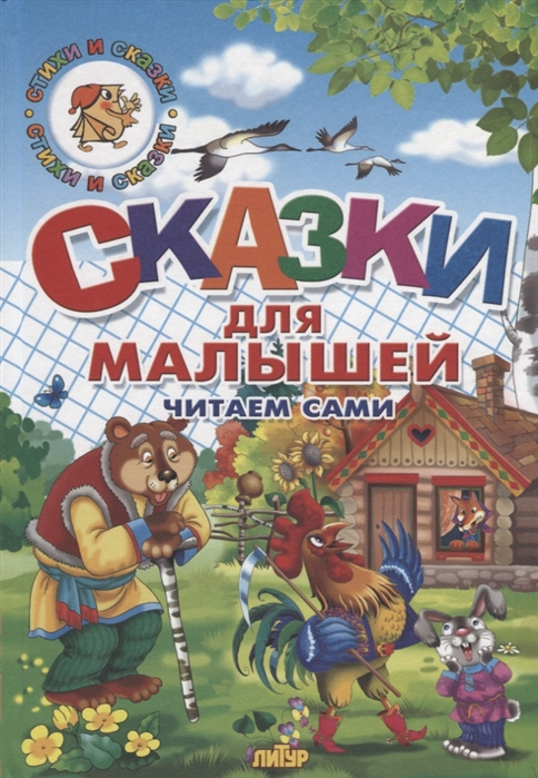 Кайсина Т. (ред.) Сказки для малышей Читаем сами читаем на английском часть 2 сказки