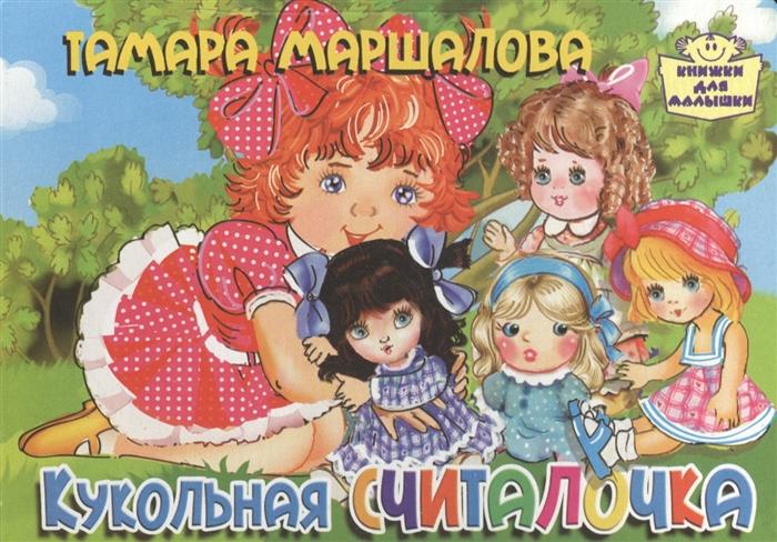 Купить Кукольная считалочка, Литур, Стихи и песни