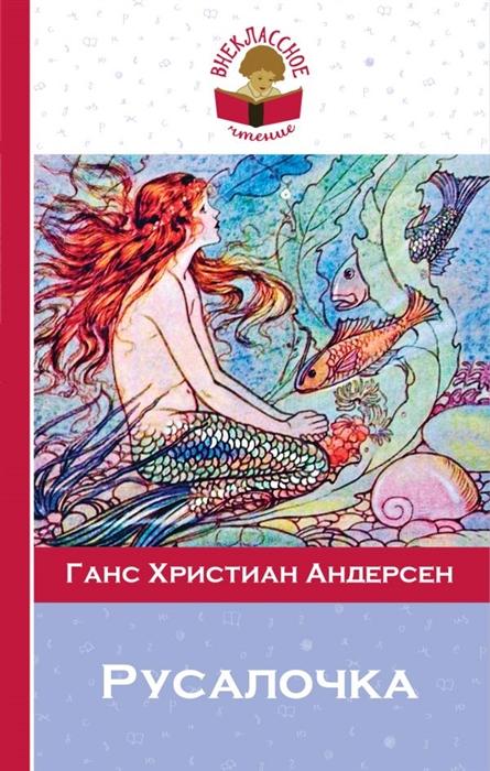 Андерсен Г. Русалочка проф пресс русалочка г х андерсен