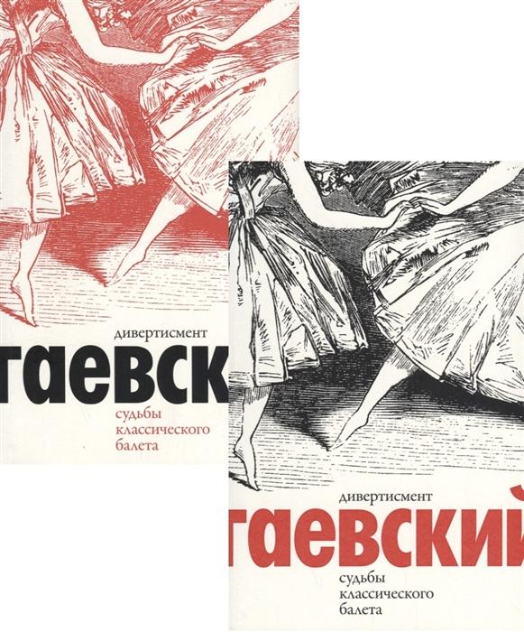 Гаевский В. Дивертисмент Судьбы классического балета В 2 томах комплект из 2 книг