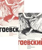 Дивертисмент. Судьбы классического балета. В 2 томах (комплект из 2 книг)