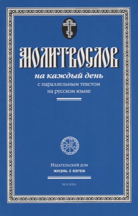 Молитвослов на каждый день с параллельным текстом на русском языке