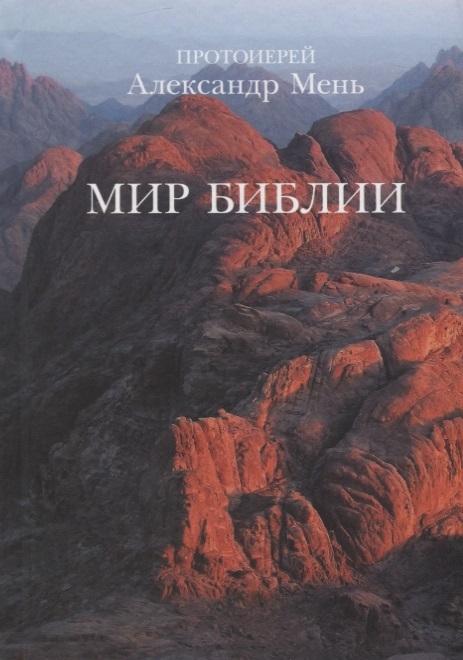 Мень А. Мир Библии мир библии 4 dvd