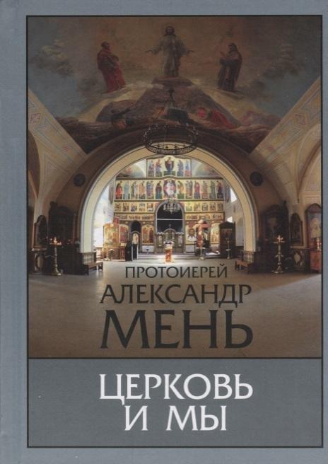 Фото - Мень А. Церковь и мы Домашние беседы а а вишневский каноническое право древняя церковь и западная традиция