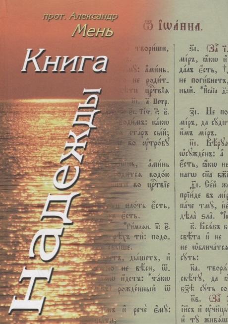 Мень А. Книга Надежды Лекции о Библии недорого