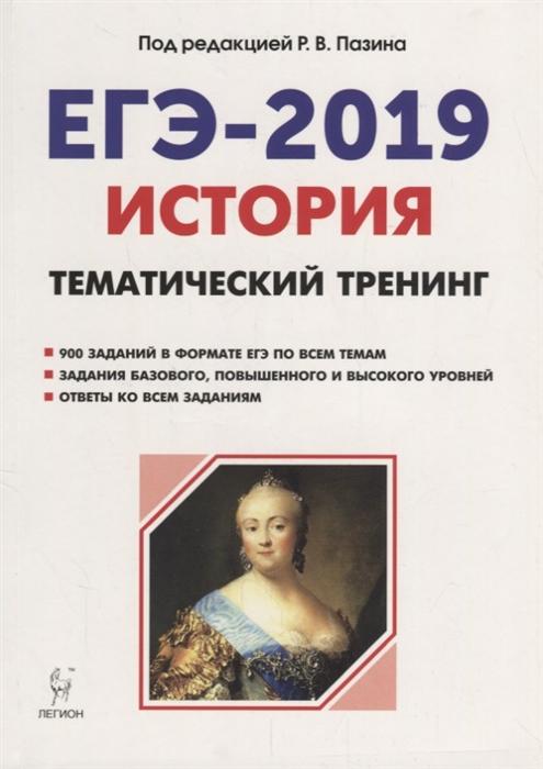 Веряскина О., Крамаров Н., Пазин Р. и др. ЕГЭ-2019 История Тематический тренинг