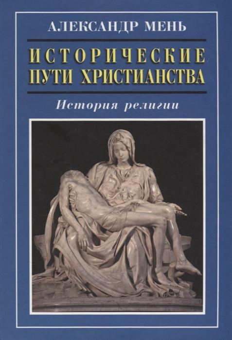купить Мень А. Исторические пути христианства История религии по цене 264 рублей