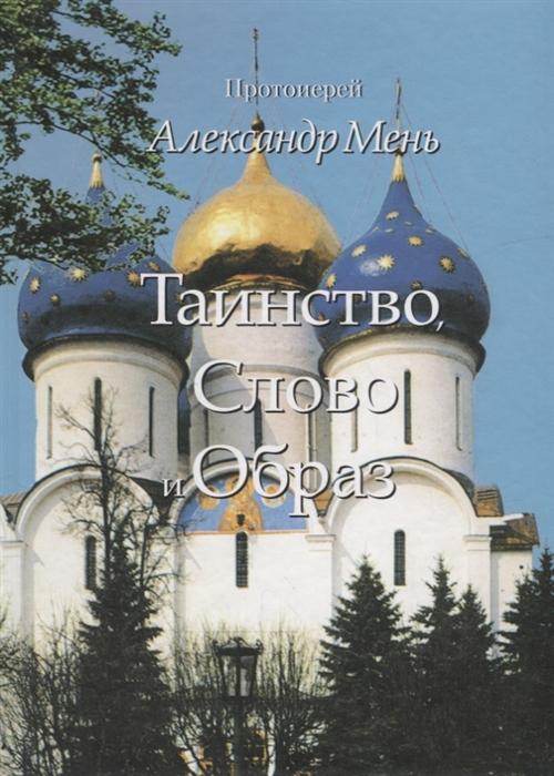 Мень А. Таинство Слово и Образ отсутствует татарский шамаиль слово и образ