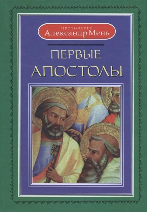Мень А. Первые апостолы