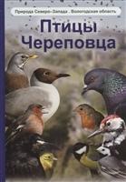 Птицы Череповца. Справочник