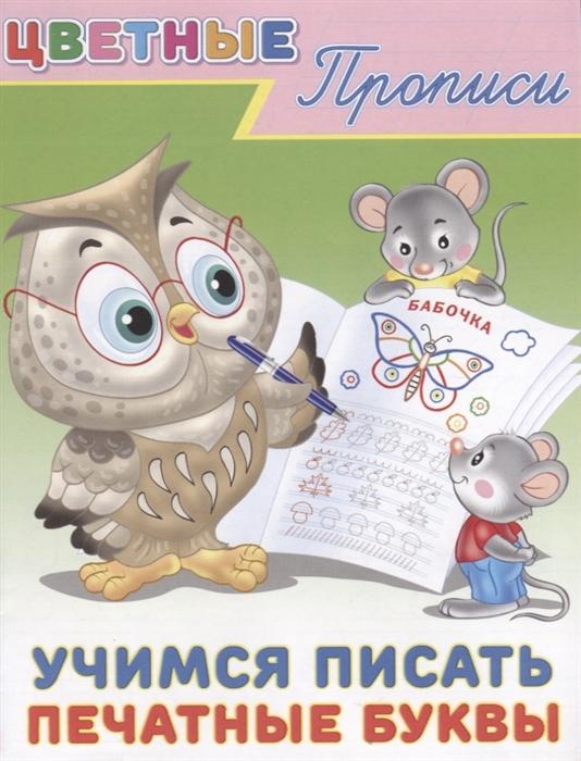 Цветные прописи Учимся писать печатные буквы учимся писать печатные буквы 4 5 лет