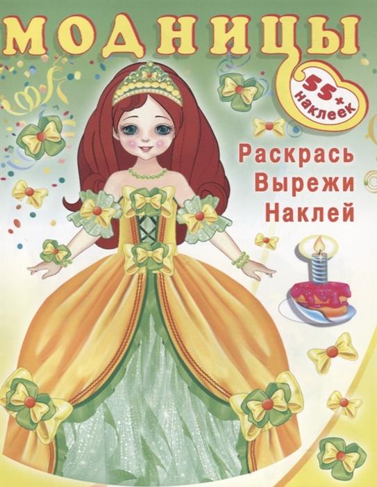 Модницы принцесса 55 наклеек модницы принцесса 55 наклеек