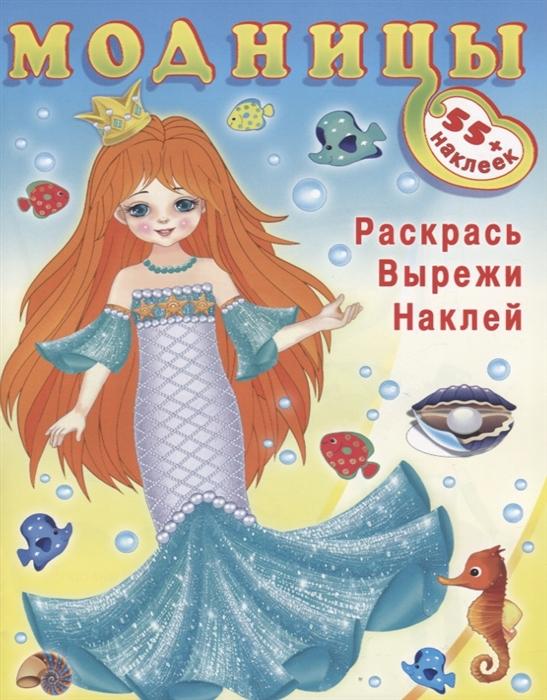 Модницы русалочка 55 наклеек модницы принцесса 55 наклеек