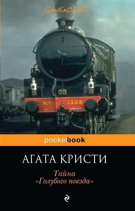 Кристи А. Тайна Голубого поезда цена