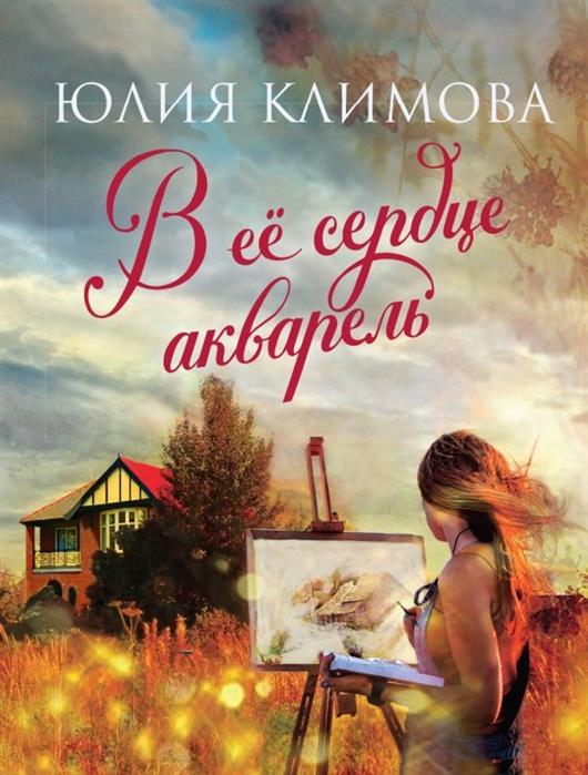 Климова Ю. В ее сердце акварель климова ю разбуди мое сердце