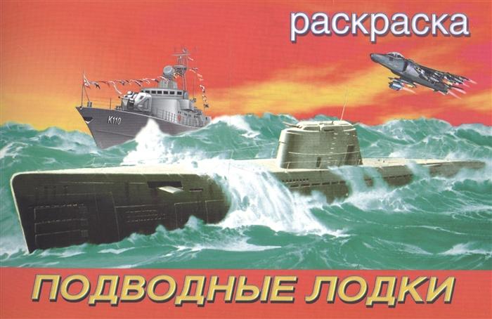 Подводные лодки Раскраска