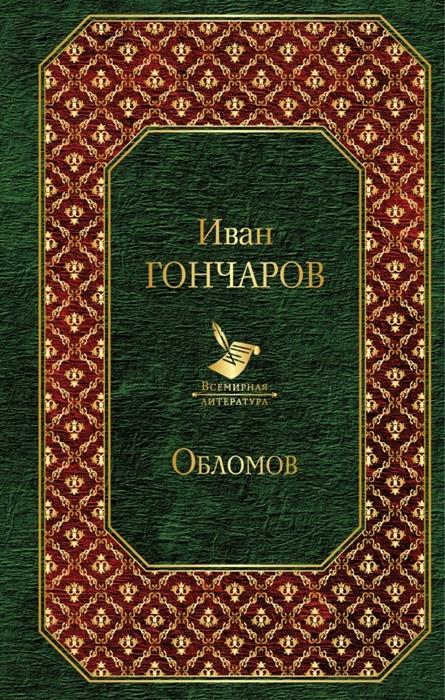 Фото - Гончаров И. Обломов гончаров и а аудиокн шб гончаров обломов