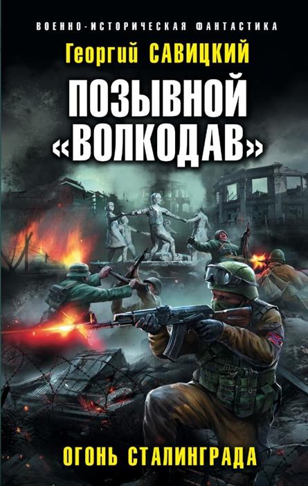 Савицкий Г. Позывной Волкодав Огонь Сталинграда савицкий г в позывной волкодав