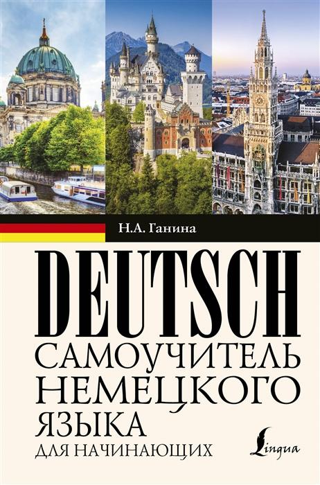 Ганина Н. Самоучитель немецкого языка для начинающих
