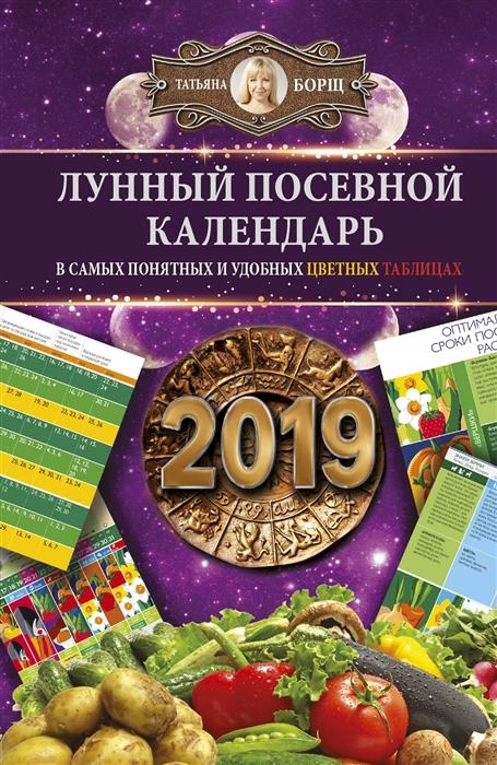 Борщ Т. Лунный посевной календарь в самых понятных и удобных цветных таблицах на 2019 год борщ т лунный посевной календарь на 2020 год