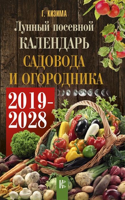 Кизима Г. Лунный посевной календарь садовода и огородника на 2019 - 2028 цена 2017