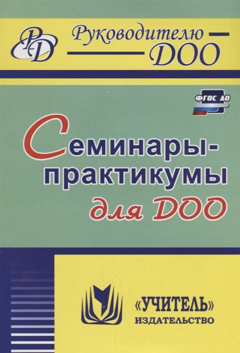 Бабчинская В. (авт.-сост.) Семинары-практикумы для ДОО цены