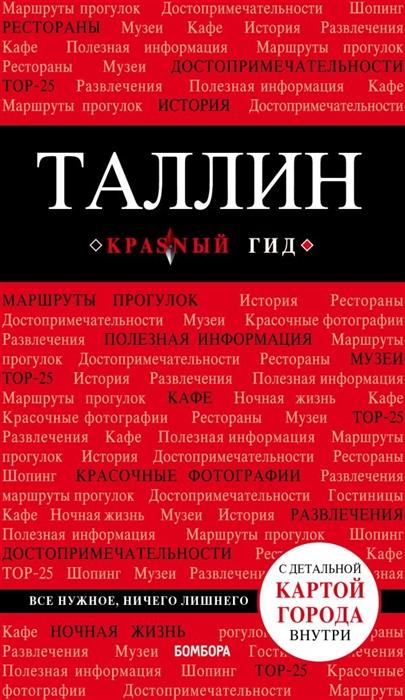 цены Чередниченко О. Таллин Путеводитель с детальной картой города внутри