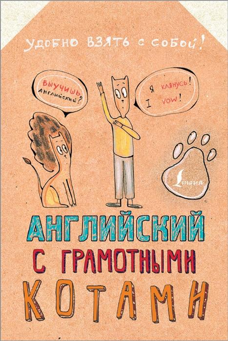 Беловицкая А. Английский язык с грамотными котами