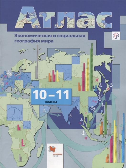 Экономическая и социальная география мира 10-11 классы Атлас