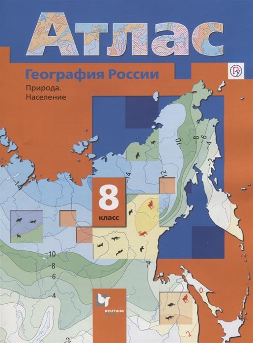 География России Природа Население 8 класс Атлас