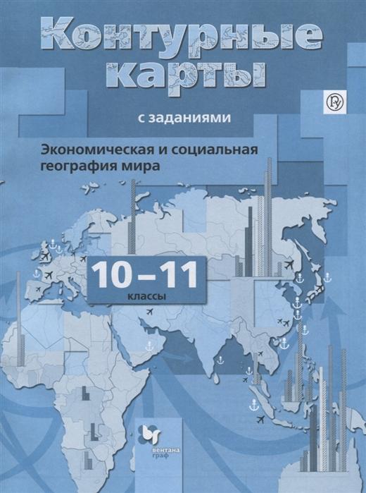 Экономическая и социальная география мира 10-11 классы Контурные карты с заданиями